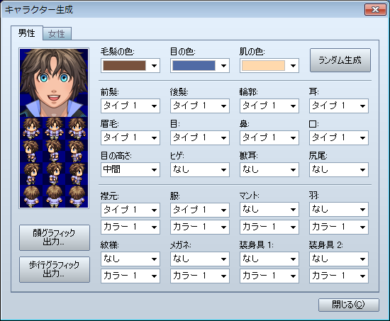 RPG maker VX Ace - Page 3 Generateur